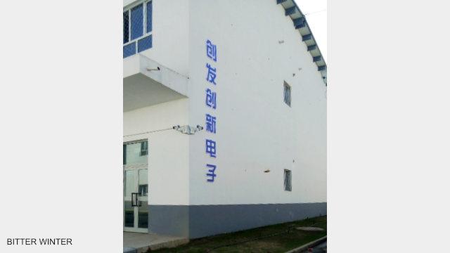 """L'insegna """"Chuangfa Innovative Electronics"""" sul muro di una delle fabbriche"""