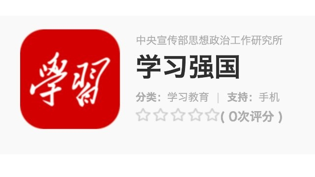 """Xi Study (Xue Xi) Strong Nation"" APP"