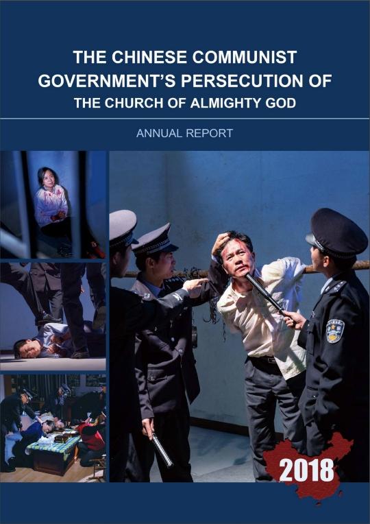 Relazione annuale 2018 sulla persecuzione del governo comunista cinese contro la Chiesa di Dio Onnipotente