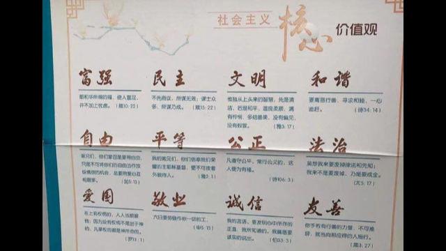 Manifesto propagandistico sui valori centrali del socialismo (dal profilo Twitter del pastore Liu Yi)