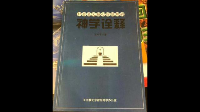 La copertina del saggio Interpretazione teologica dei valori centrali del socialismo (dal profilo Twitter del pastore Liu Yi)