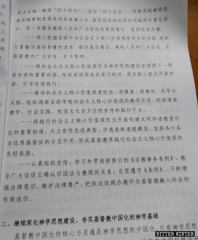 """Un brano tratto dalla Bozza del piano di lavoro quinquennale dell'Hunan per promuovere la """"sinizzazione"""" del cristianesimo"""