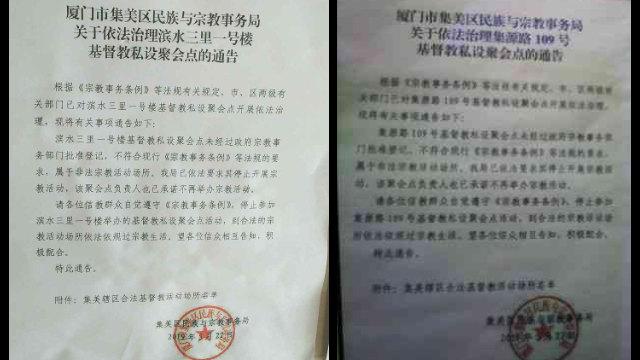 Avvisi relativi alla chiusura di due sale per riunioni, emessi dalla sezione locale dell'Ufficio per gli affari etnici e religiosi del distretto di Jimei, nella città di Xiamen