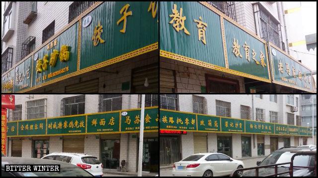 Nella Strada del cibo Halal a Qingyang, le insegne con caratteristiche etniche Hui sono state tutte sostituite con altre scritte in cinese su sfondo verde