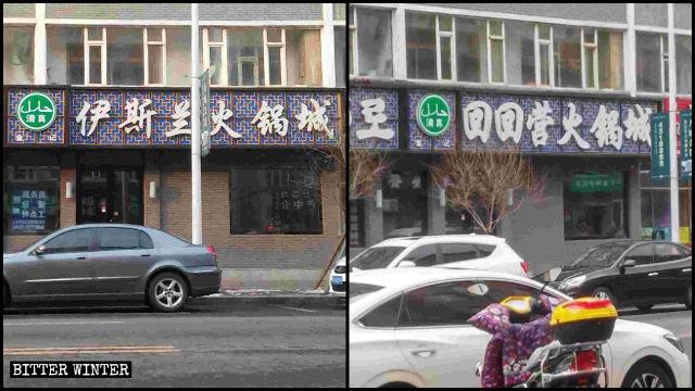 Il nome del ristorante «Islamic Hot Pot City» è stato cambiato in «Huihuiying Hot Pot City»